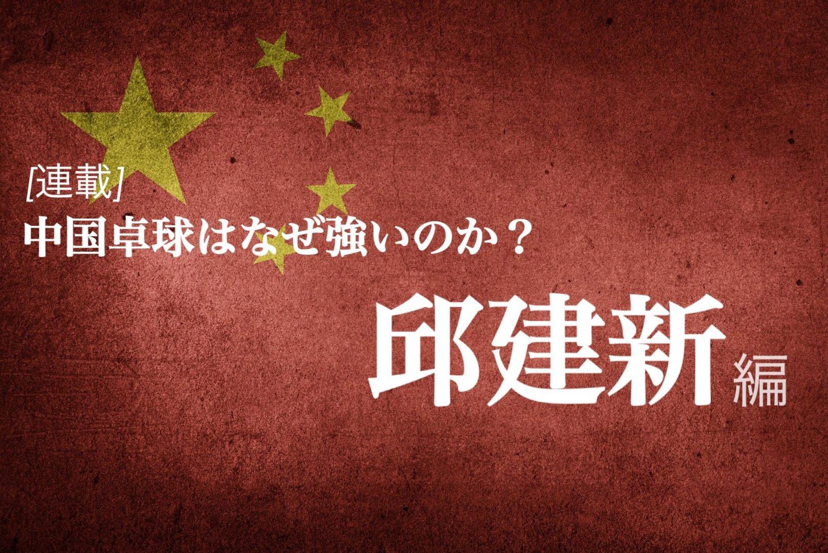なぜ中国は卓球が強いのか?<Vol2.邱建新>