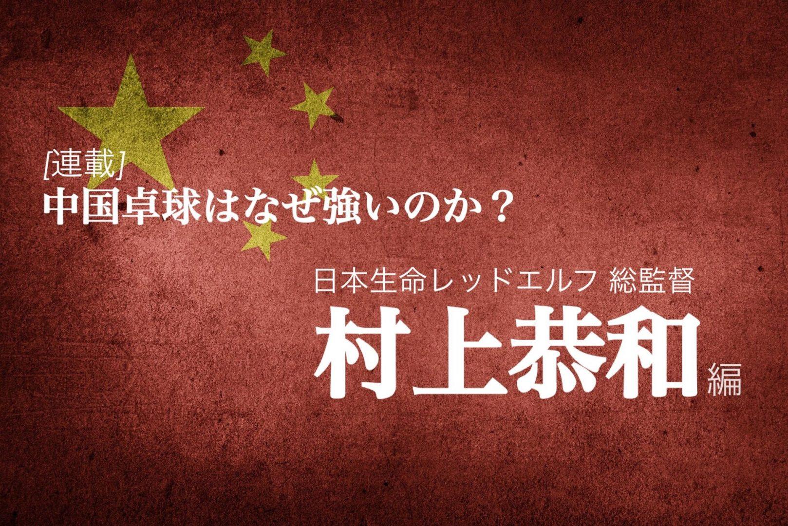 なぜ中国は卓球が強いのか?<Vol5. 村上恭和>
