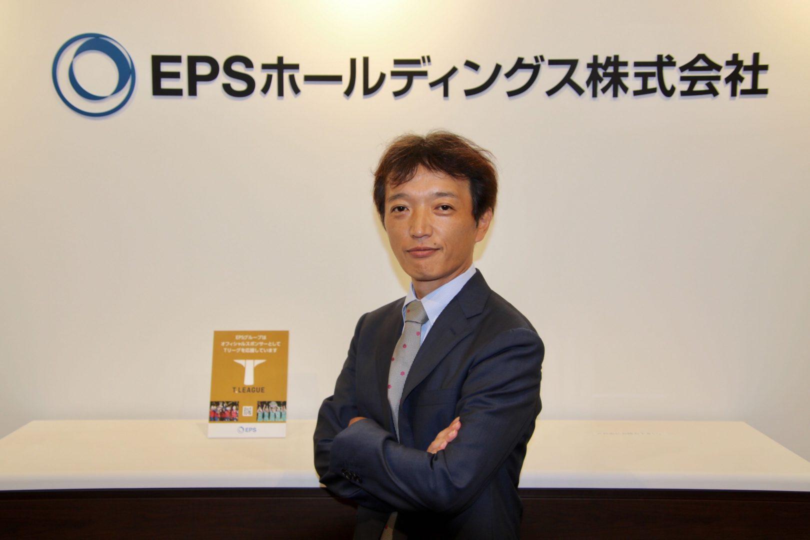 ヘルスケア業界の雄・EPS、Tリーグ協賛で目指す「コミュニティ強化」<卓球応援企業特集>
