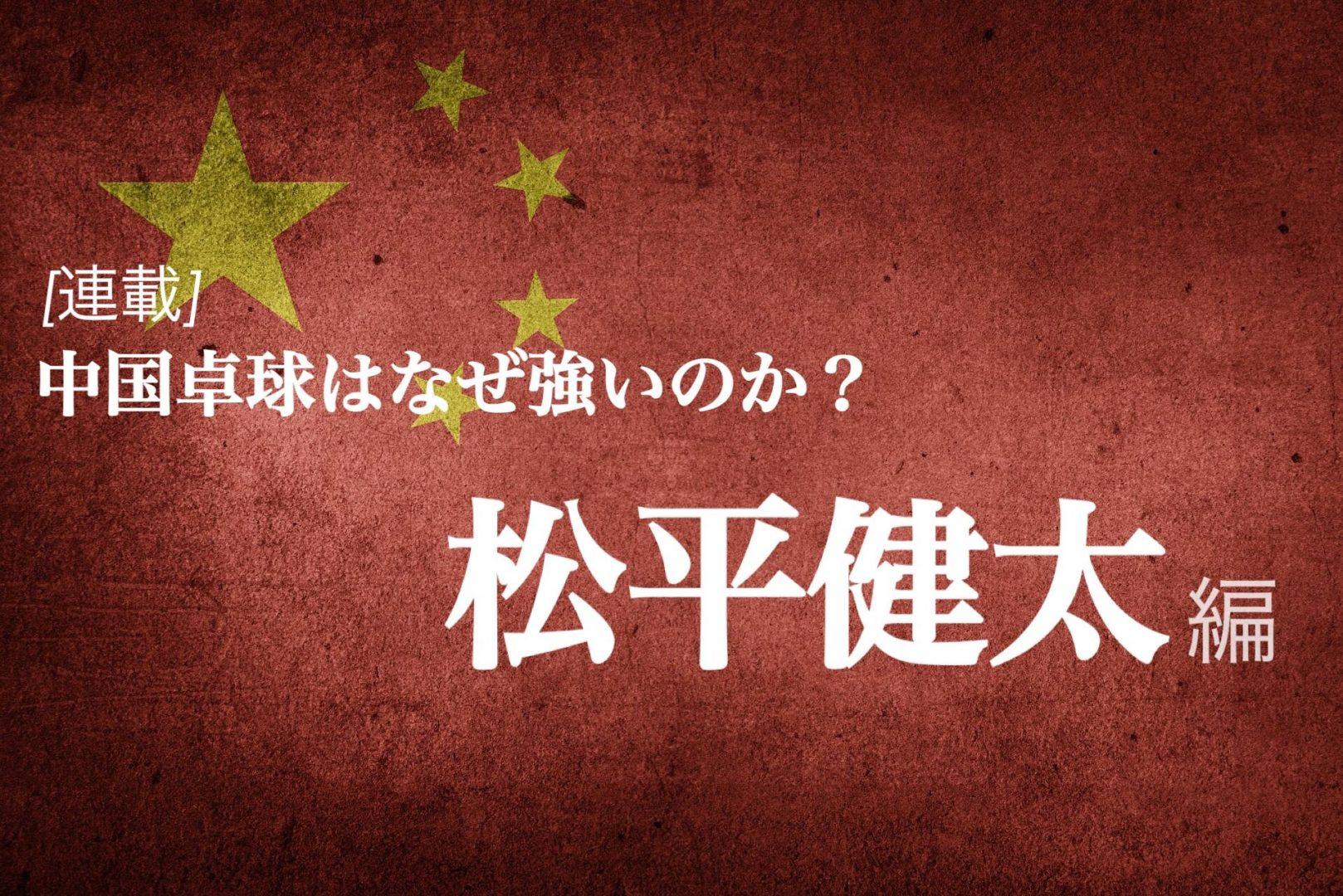 なぜ中国は卓球が強いのか?<Vol4. 松平健太>