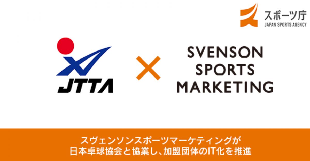 日本卓球協会、卓球のIT化進める スヴェンソンスポーツマーケティングと協業