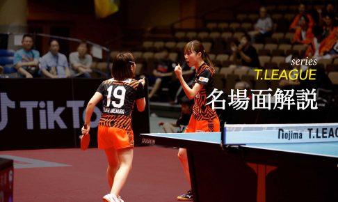 梅村優香(左)/森田彩音(トップおとめピンポンズ名古屋)