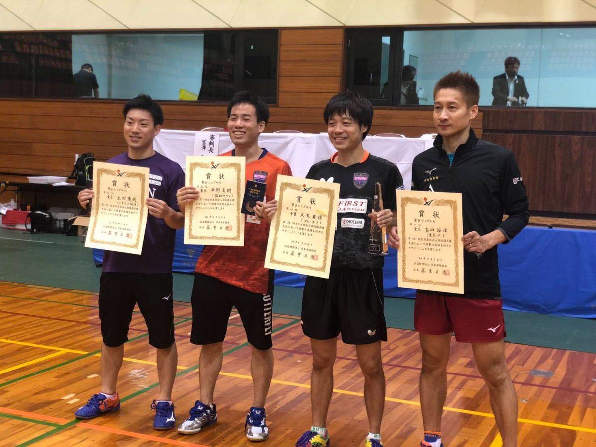 写真:男子シングルス入賞者。左から上村(シチズン時計)、平野(協和キリン)、大矢(ファースト)、吉田(東京アート)/提供:ファースト