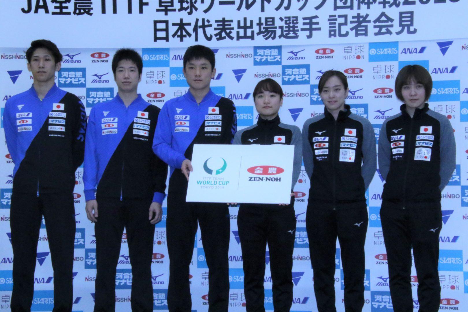 石川佳純「日本で戦う団体戦は特別」 男女6選手、卓球・チームW杯東京大会へ意気込み