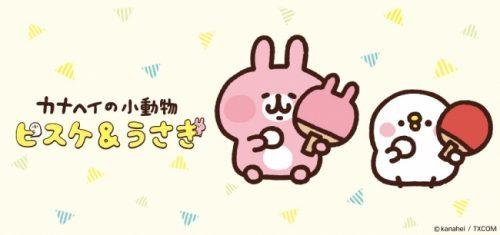 テレ東、「卓球×カナヘイの小動物」コラボグッズを卓球チームW杯ほかで販売!