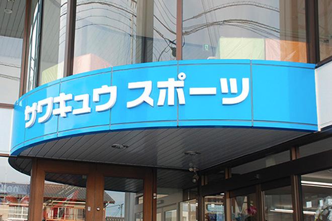 【静岡・裾野】サワキュウスポーツが販売・コーチスタッフを限定募集