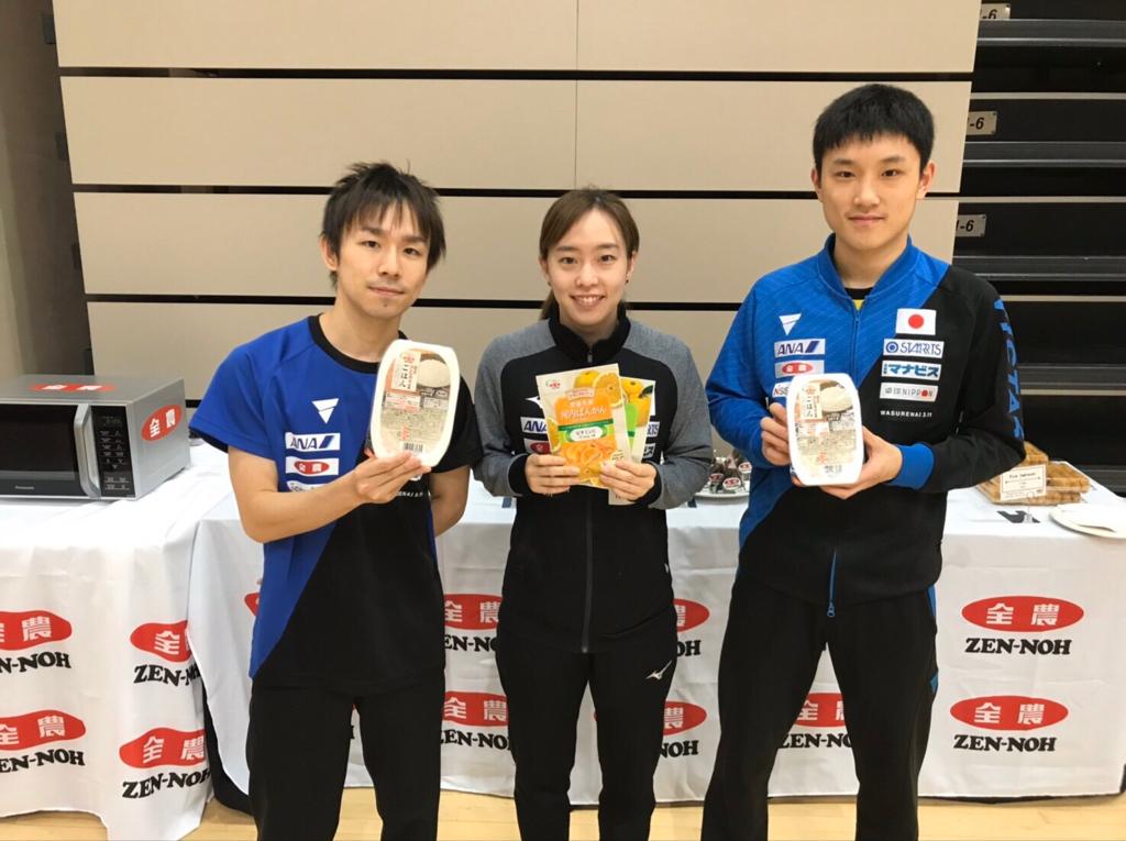 (左から)食材を手にする丹羽考希(スヴェンソン)、石川佳純(全農)、張本智和(木下グループ)