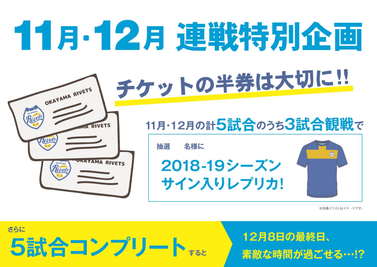 岡山リベッツキャンペーン