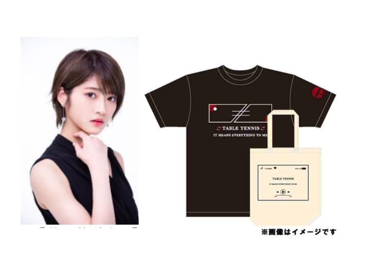Tリーグ×元乃木坂46・若月佑美 コラボグッズ発売