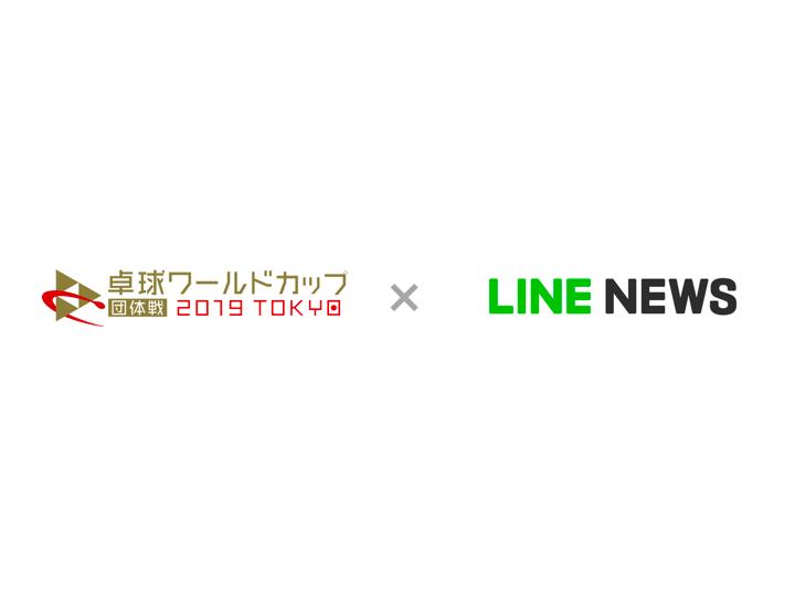 テレ東×LINE
