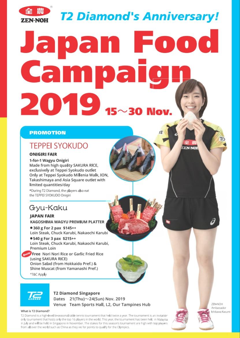 ジャパンフードキャンペーン2019のポスター/提供:JA全農