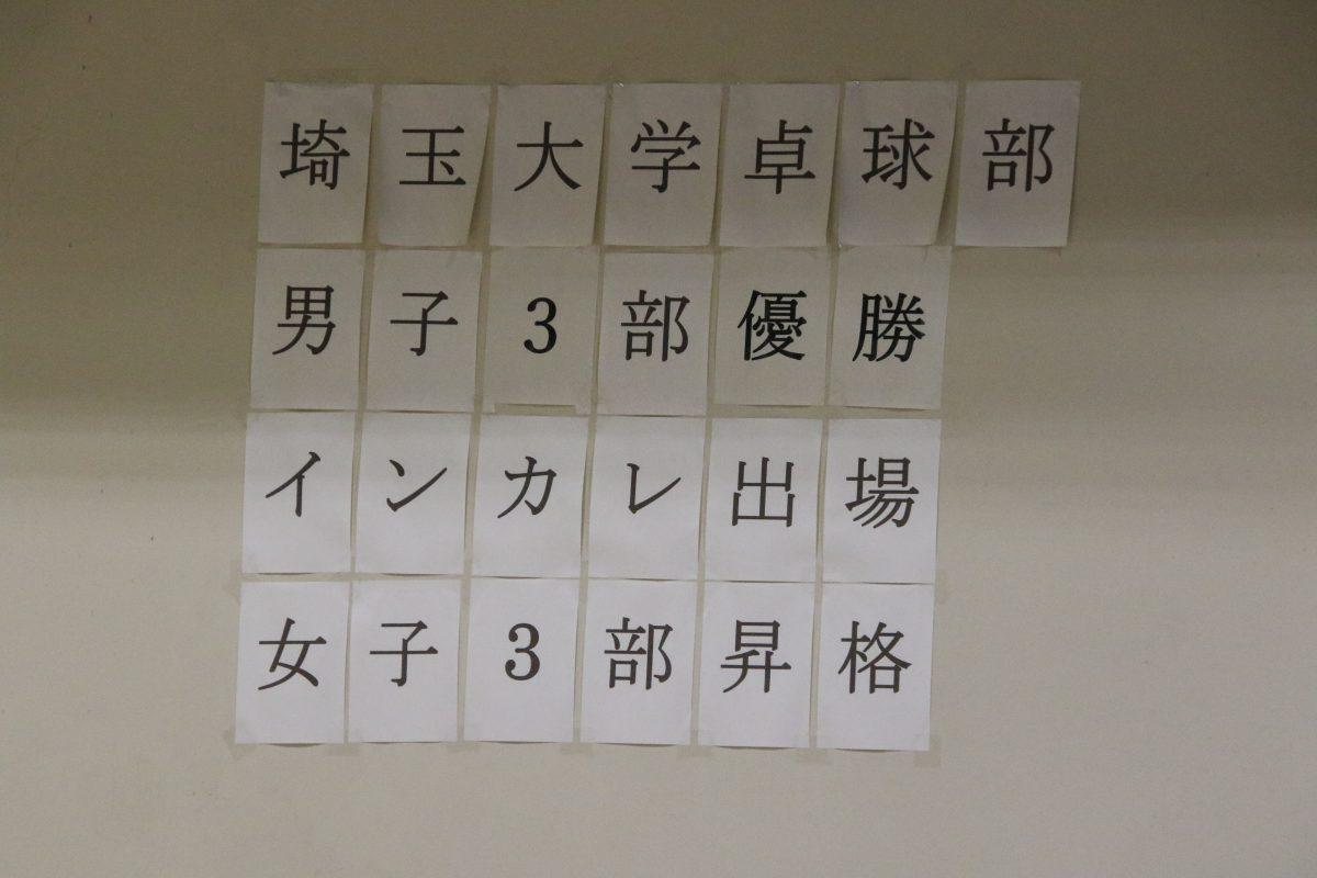 埼玉大学卓球部