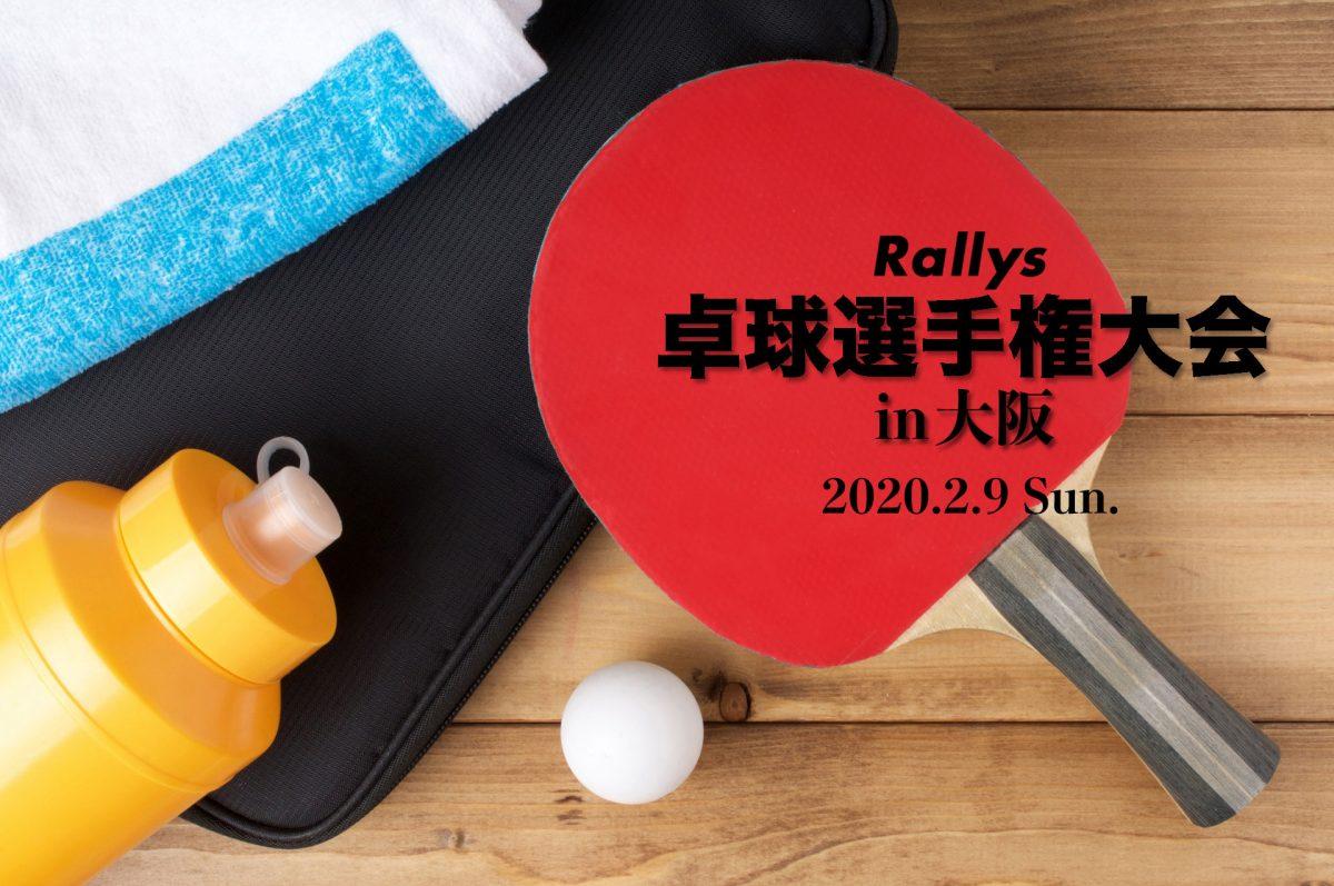 【大会告知@大阪】2020年2月9日(日)ラリーズ卓球選手権大会(団体戦)の開催が決定!