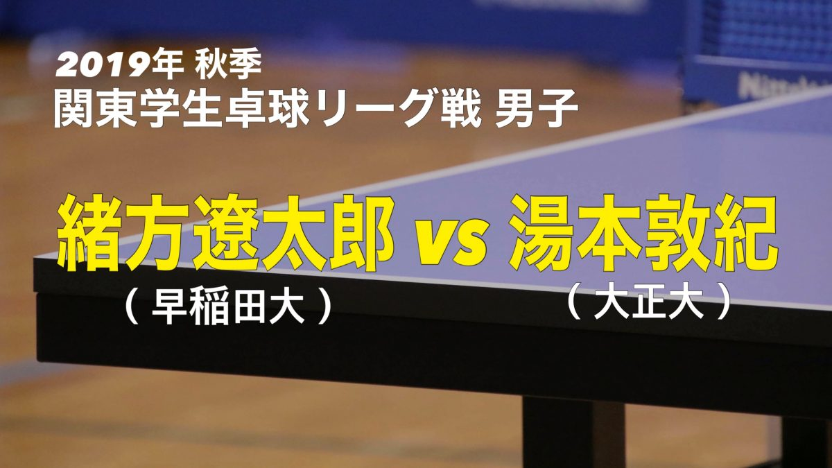 【卓球動画解説】緒方 遼太郎(早稲田大)vs 湯本 敦紀(大正大) 今日の1試合