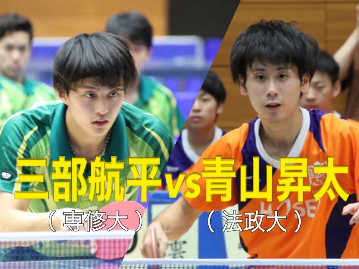【卓球動画解説】三部 航平(専修大)vs 青山 昇太(法政大)|今日の1試合