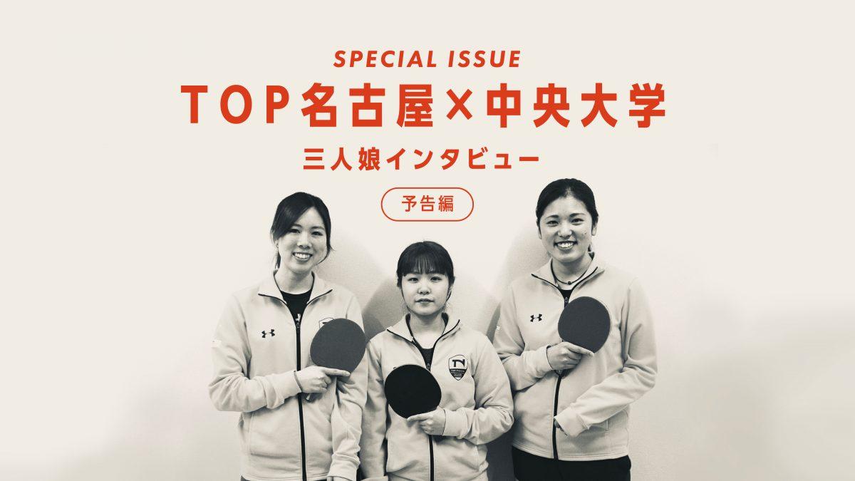 【予告】Tリーグ参戦の中央大三人娘 栄光と挫折の卓球人生を紐解く