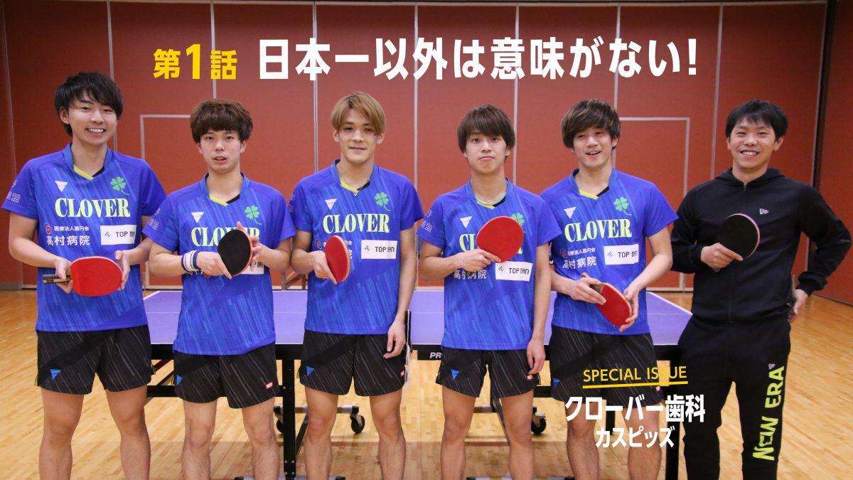 「負けたらチームは解散」歯医者の持つ卓球チームが日本一を目指すワケ