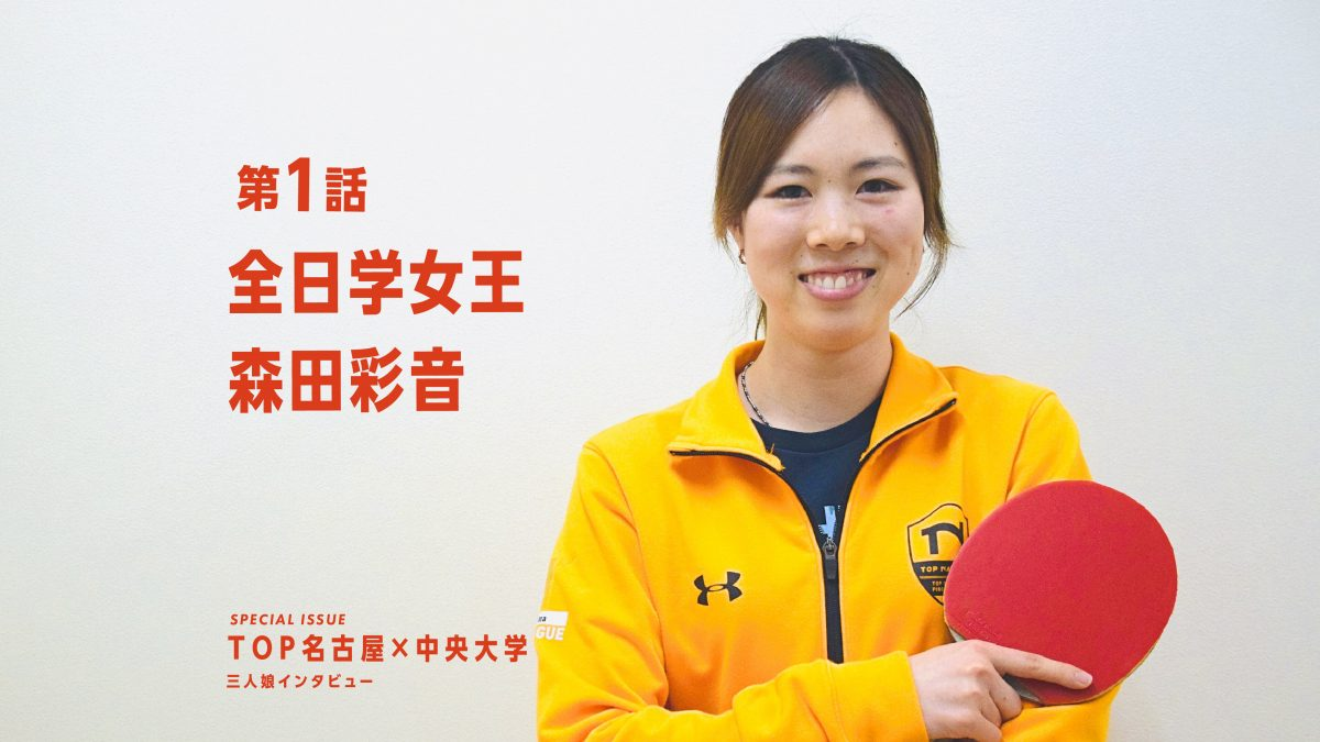 「卓球辞めようと思った」挫折から大学女王へ 劇的飛躍の4年間<中央大・森田彩音>