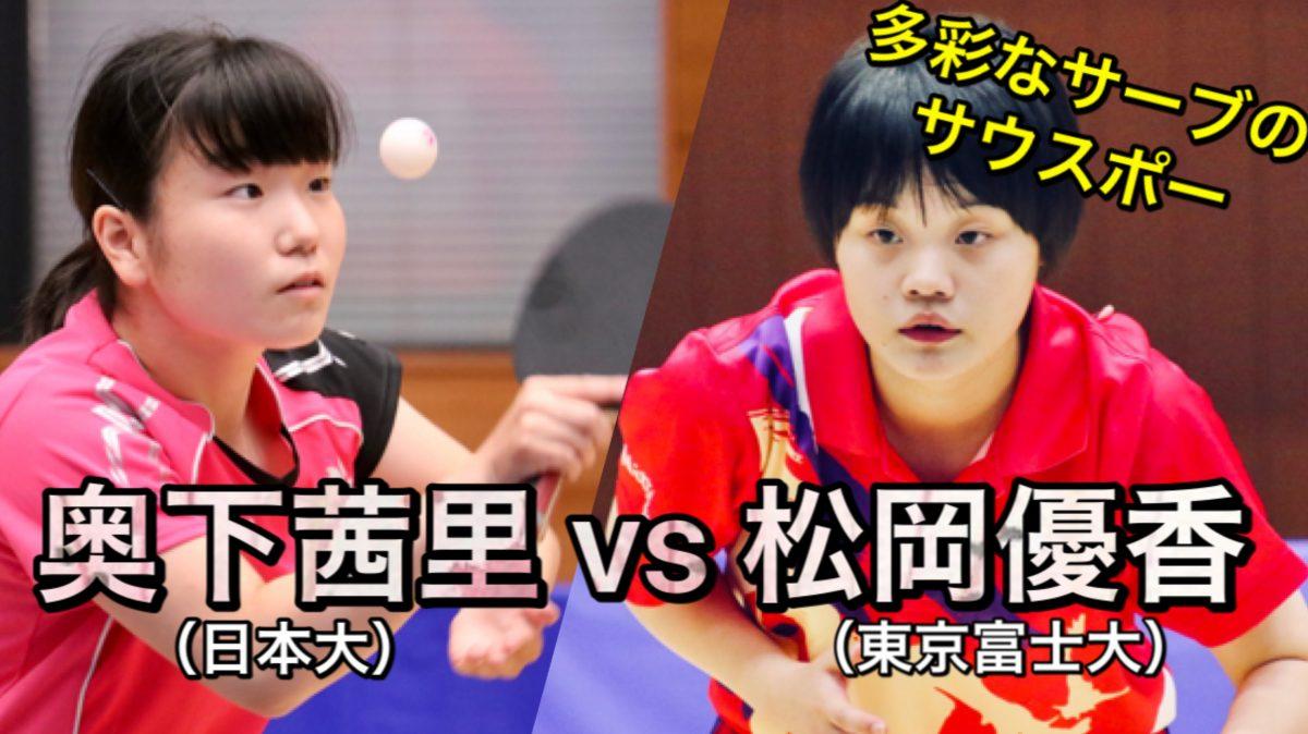 【卓球動画解説】松岡 優香(東京富士大)vs 奥下 茜里(日本大)|今日の1試合
