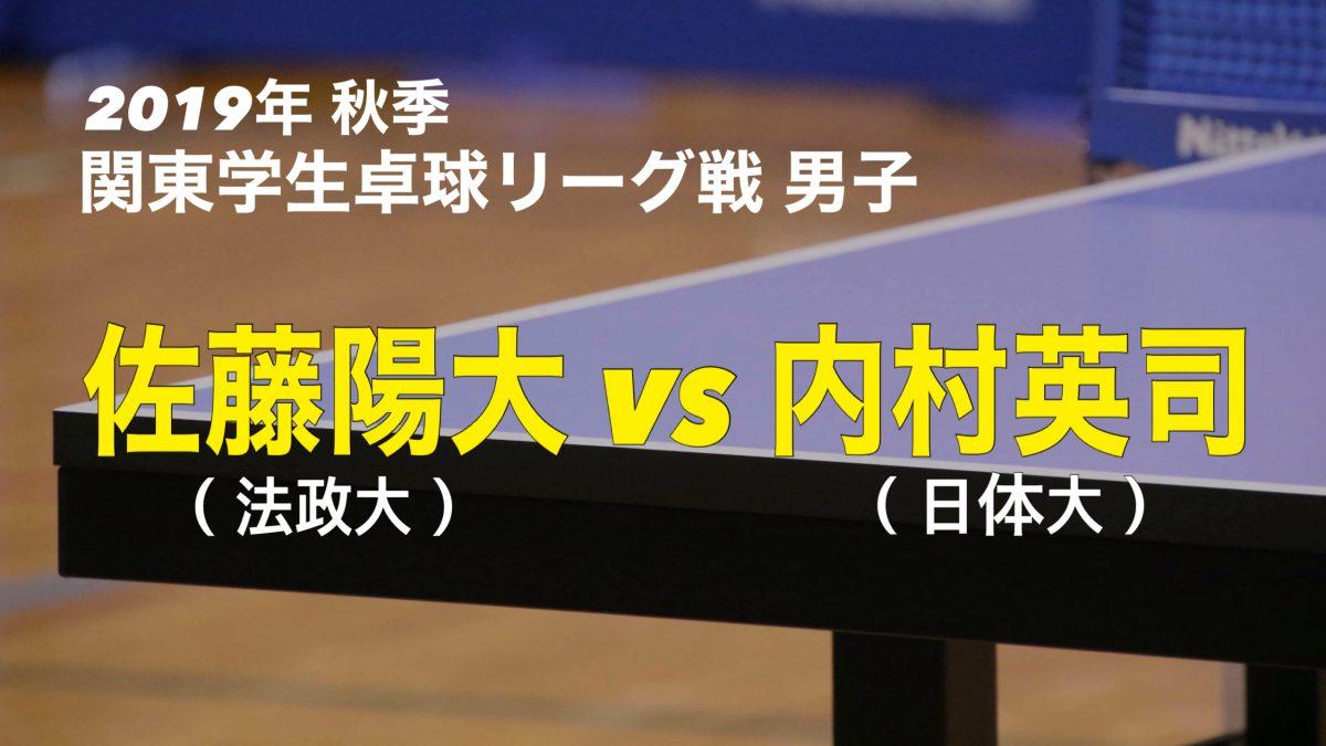 【卓球動画解説】佐藤 陽大(法政大)vs 内村 英司(日体大) |今日の1試合