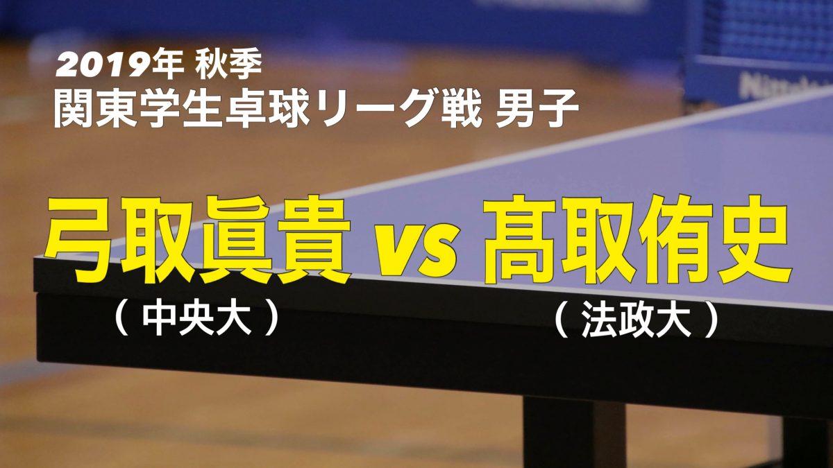 【卓球動画解説】弓取 眞貴(中央大)vs 髙取 侑史(法政大)|今日の1試合