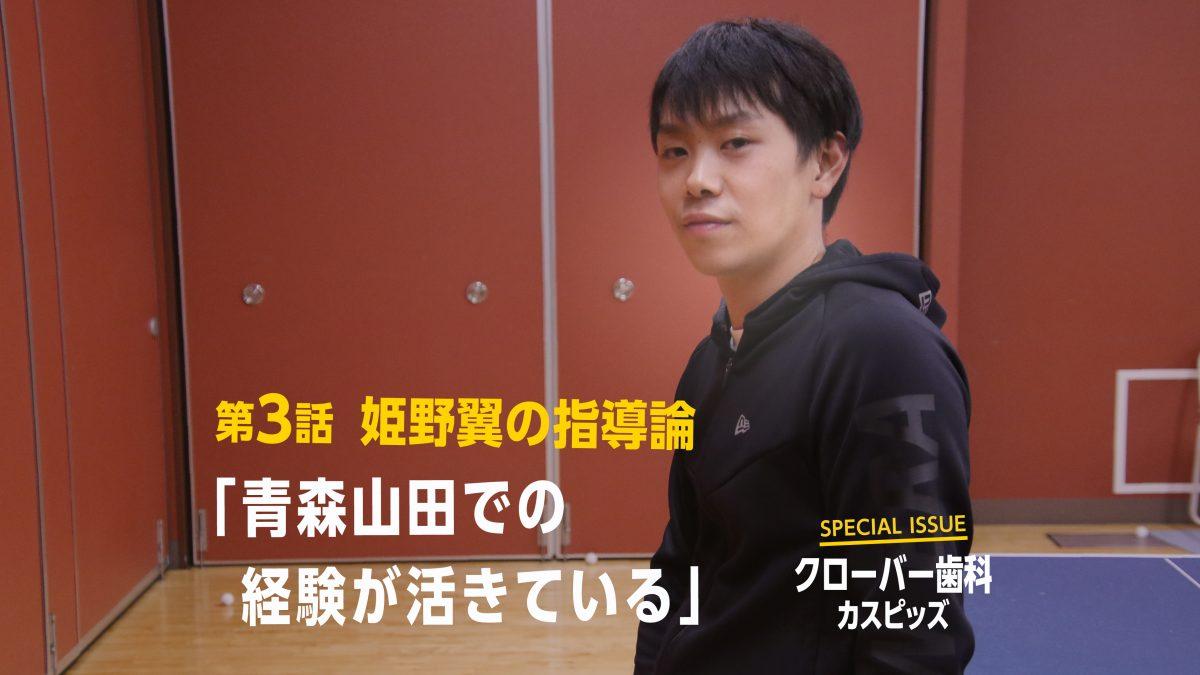 過去の経験を糧に 26歳・若き卓球コーチの個性を活かす指導論【姫野翼#2】