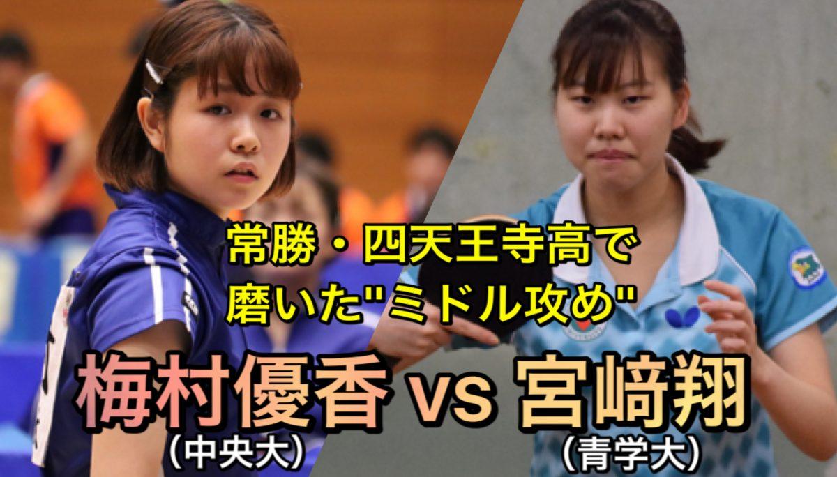 【卓球動画解説】梅村 優香(中央大)vs 宮﨑 翔(青学大)|今日の1試合