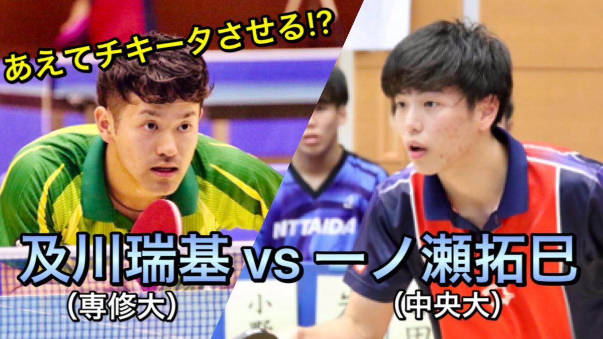 【卓球動画解説】及川 瑞基(専修大)vs 一ノ瀬 拓巳(中央大)|今日の1試合