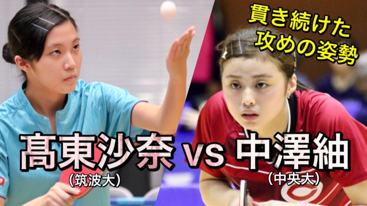 【卓球動画解説】 中澤 紬(中央大)vs 髙東 沙奈(筑波大) 今日の1試合