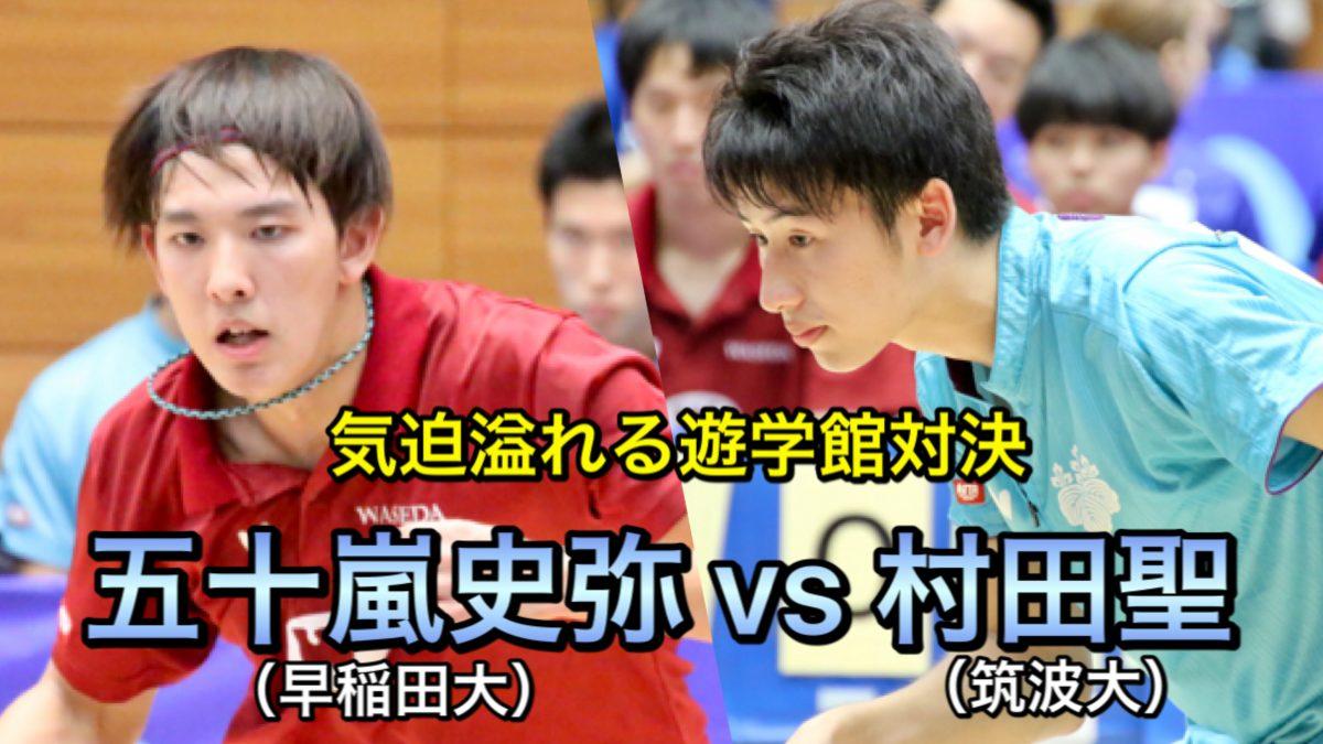 【卓球動画解説】|五十嵐 史弥(早稲田大)vs 村田 聖(筑波大)|今日の1試合