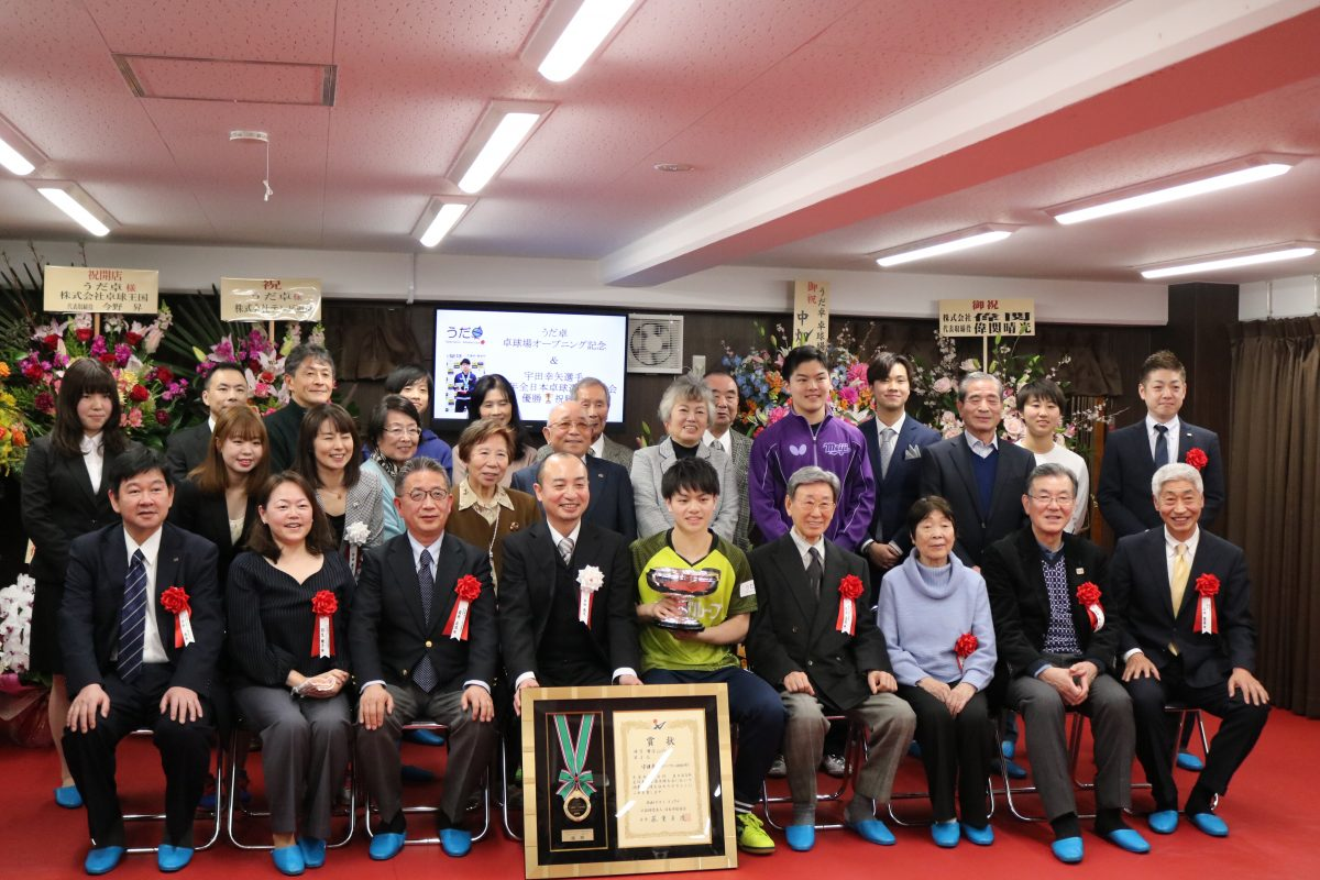 「うだ卓」のオープン祝いと全日本選手権シングルス優勝祝勝会