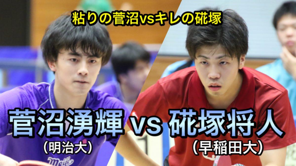【卓球動画解説】菅沼 湧輝(明治大)vs 硴塚 将人(早稲田大)|今日の1試合