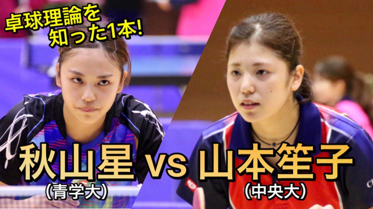 【卓球動画解説】|山本 笙子(中央大)vs 秋山 星(青学大)|今日の1試合