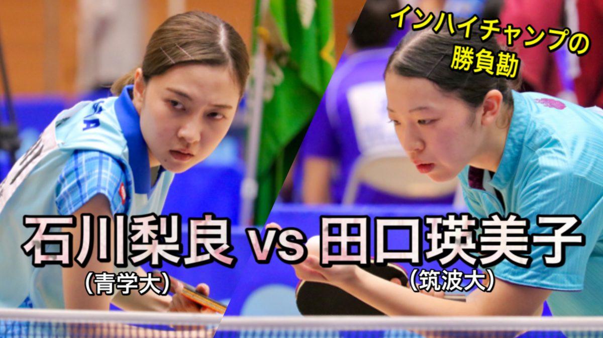 【卓球動画解説】石川 梨良(青学大)vs 田口 瑛美子(筑波大) 今日の1試合