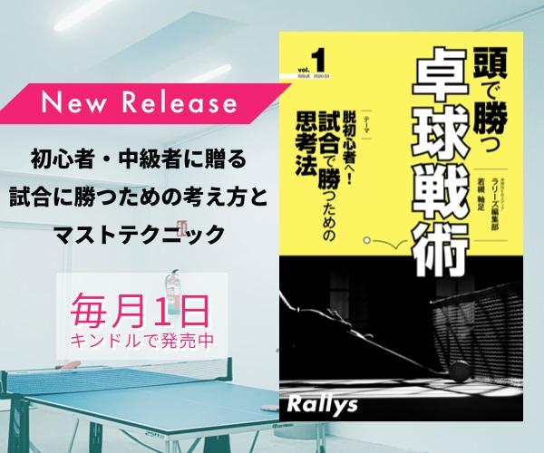 New Release 「頭で勝つ卓球戦術」毎月1日 キンドルで発売中