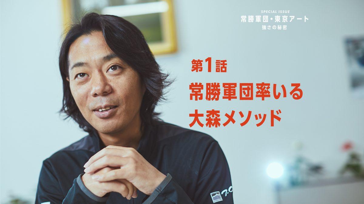 """「""""気付き""""が選手を強くする」 東京アート卓球部を常勝軍団へ鍛え上げた指導法"""