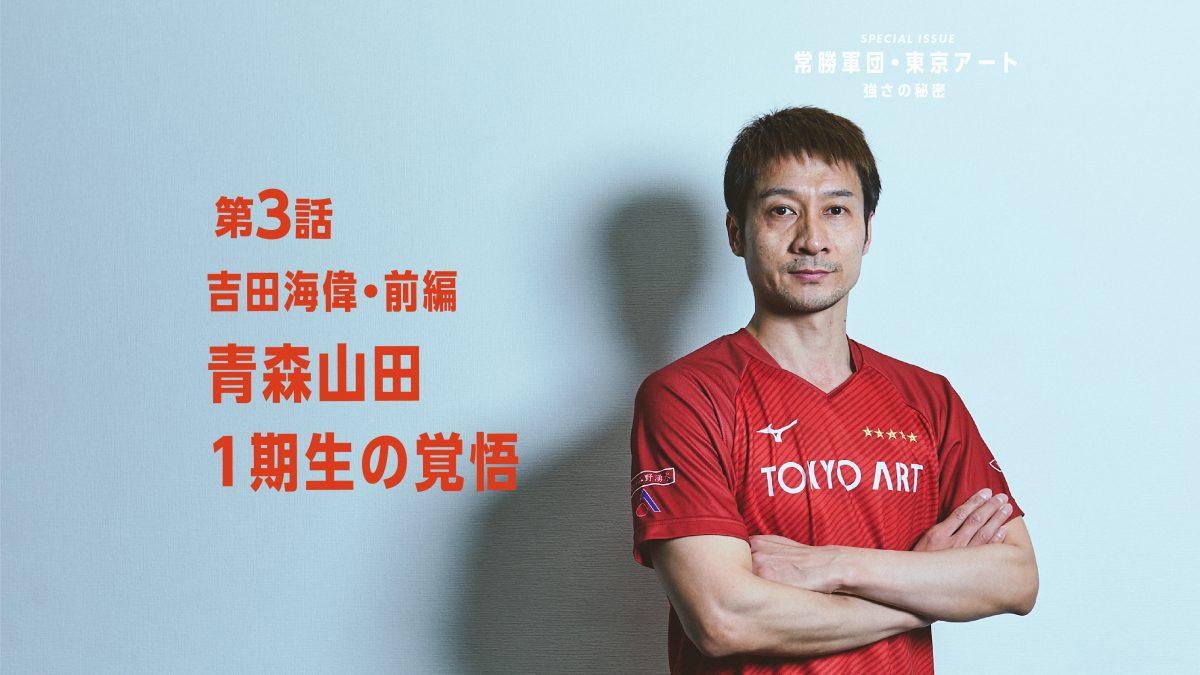「卓球だけは負けられなかった」青森山田第1世代の留学生<吉田海偉・前編>