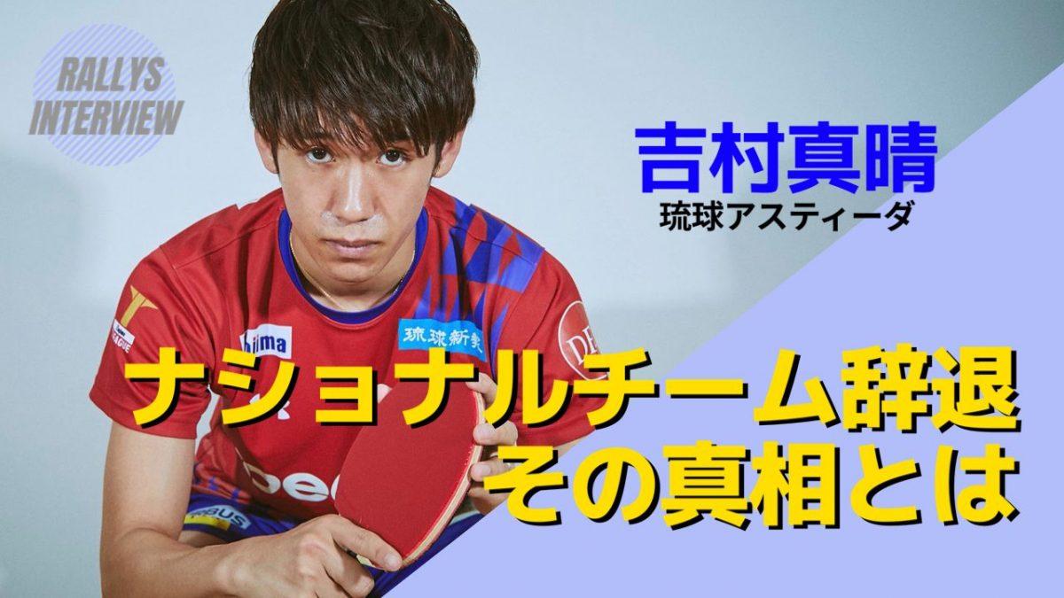 【卓球動画】吉村真晴が語る「ナショナルチーム辞退の真相」/ゴルフ対決してみた
