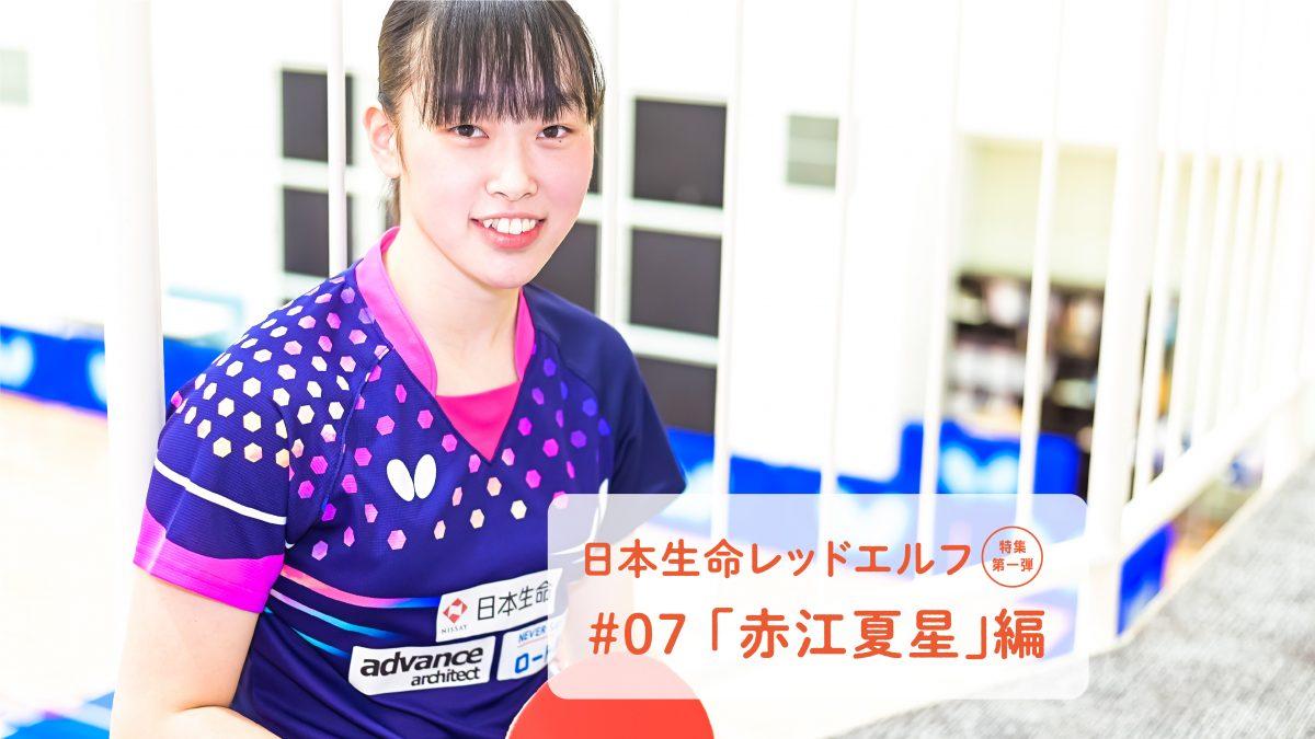 15歳でTリーグ4勝 日本卓球界にきらめく新星・赤江夏星