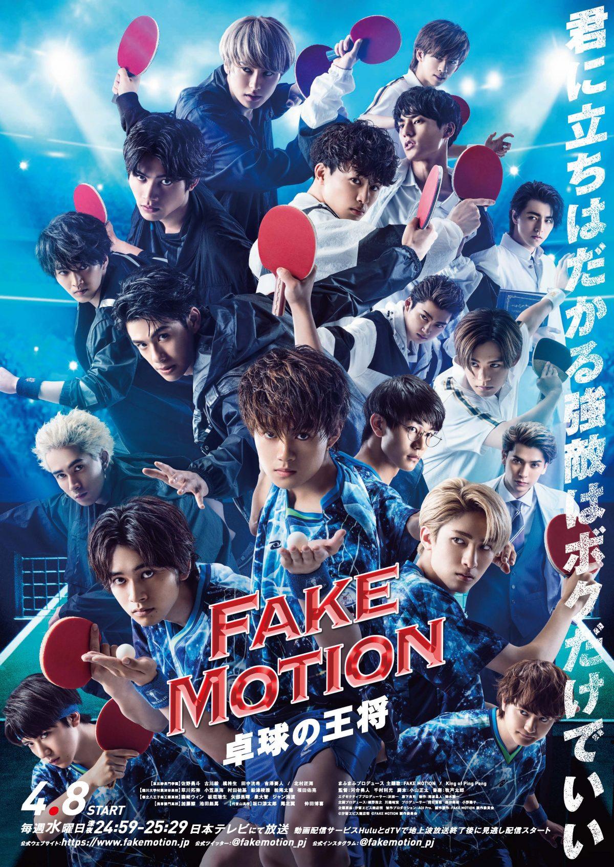 ドラマ「 FAKE MOTION -卓球の王将 -」メインビジュアル