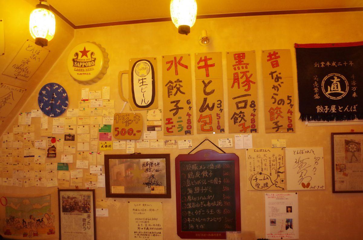 餃子屋とんぼの壁
