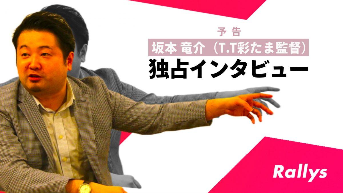 【予告・特集】坂本竜介に聞く「世界卓球の潮流」