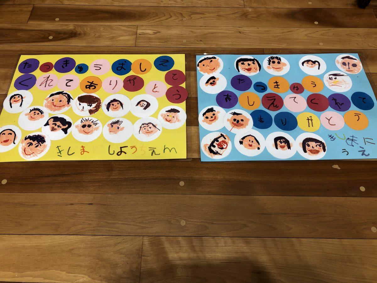 幼稚園からの絵