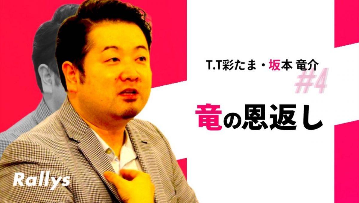 卓球・坂本竜介に聞く 外国選手を「日本で育てる」方法