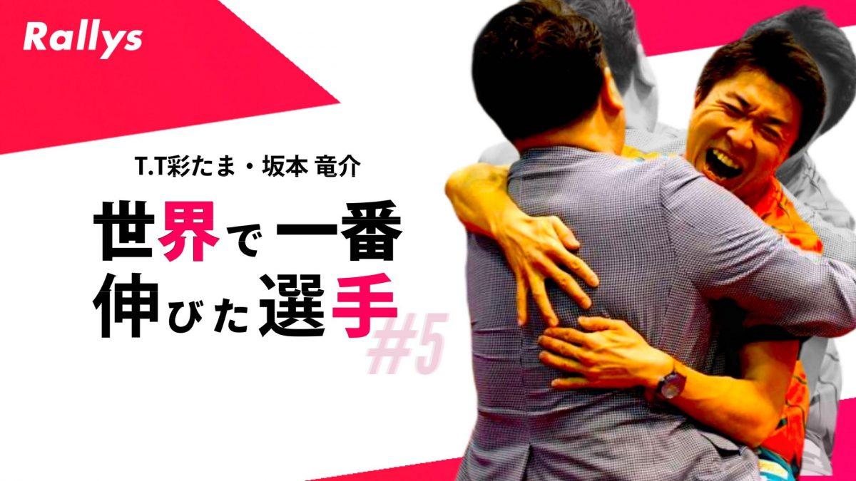 「ビジネスでも成功する」 坂本監督が語るジンタク急成長のワケ<卓球・T.T彩たま>