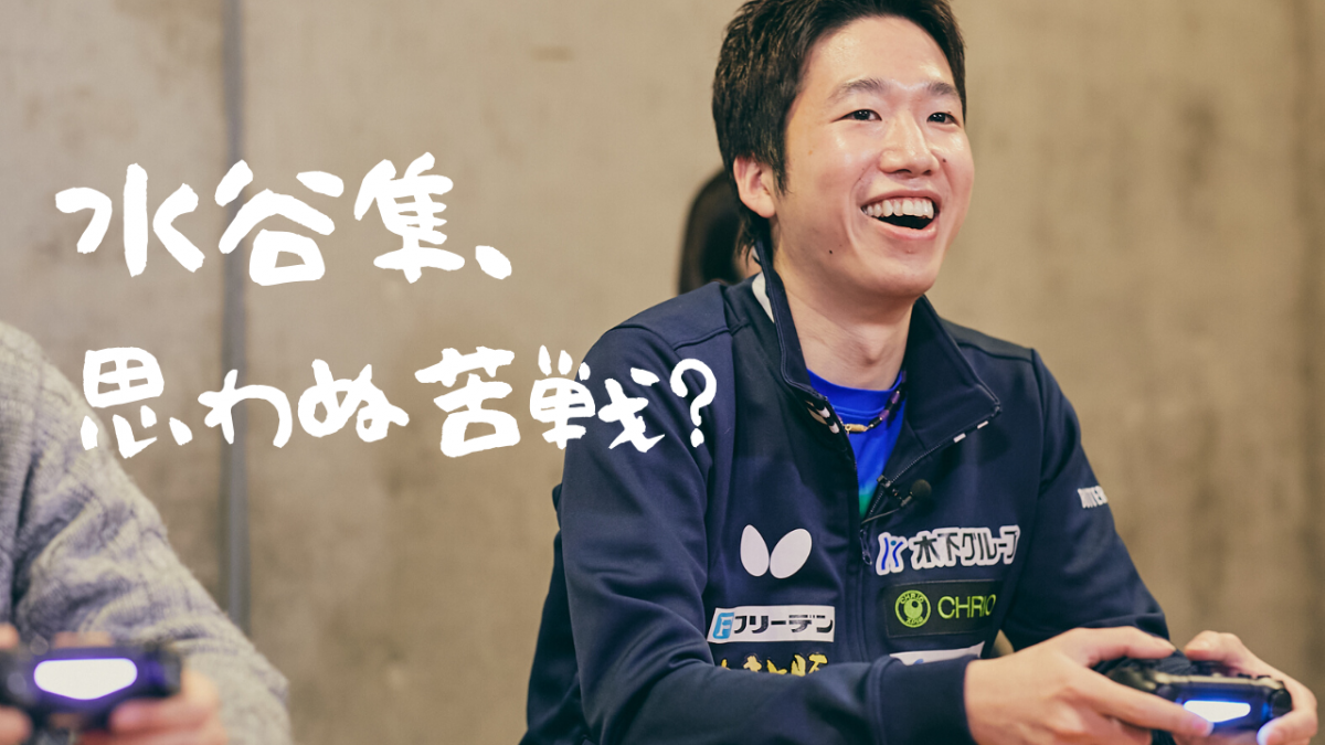 【予告】水谷隼相手でも卓球ゲームならさすがに勝てる説