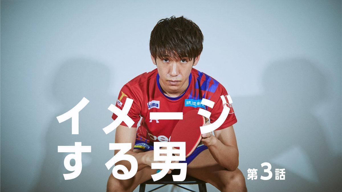 「ベストを厳選する」 吉村真晴、大一番の強さの秘密とは<第3話>
