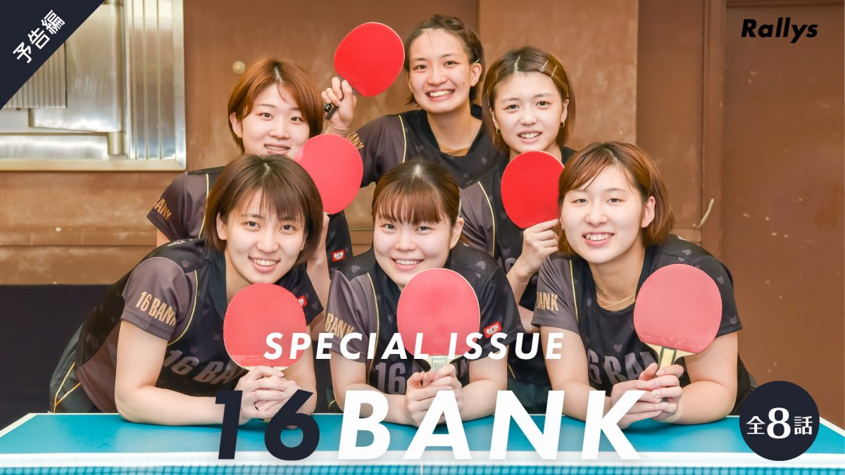 【予告】タレント揃いの年間王者 十六銀行卓球部の魅力に迫る十六本の総力特集