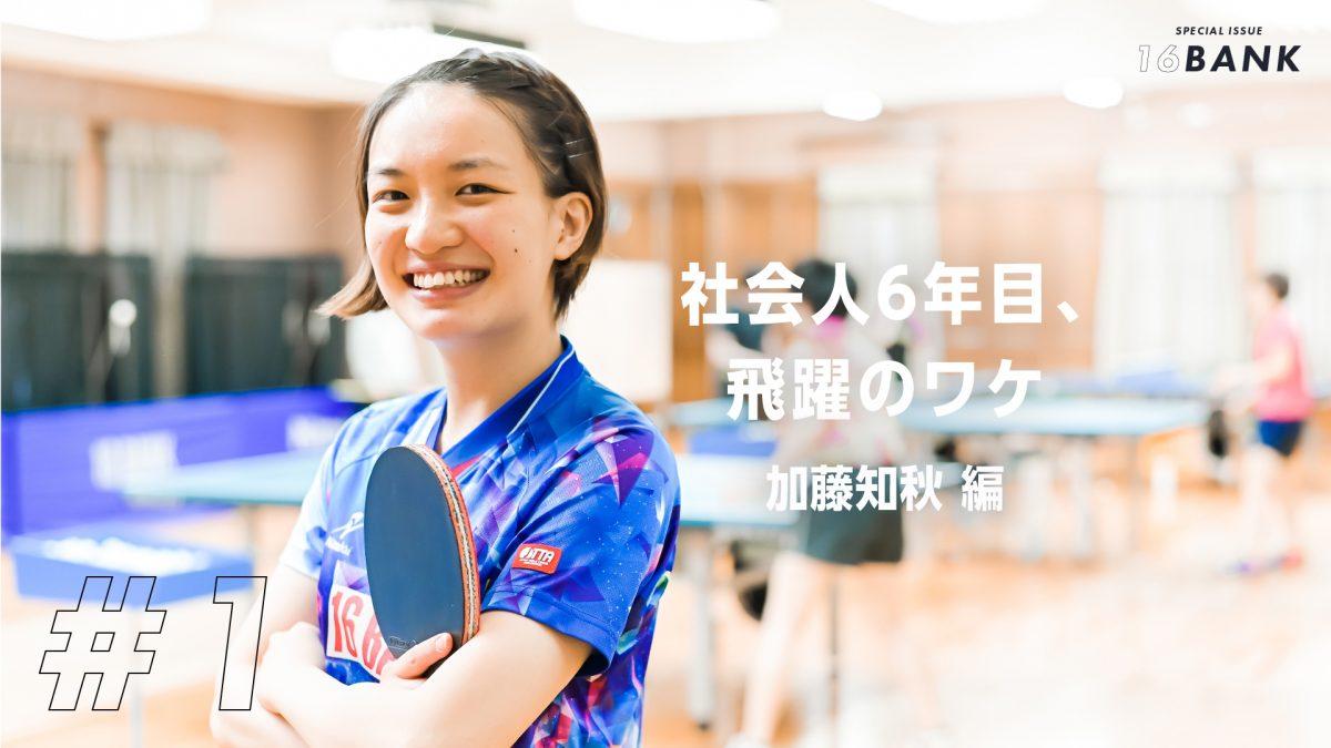 写真:加藤知秋(十六銀行)/撮影:ハヤシマコ