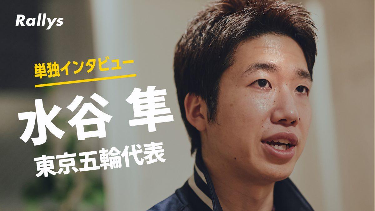 【卓球インタビュー動画】水谷隼「メダルの確率は…」集大成と位置付ける東京五輪へ